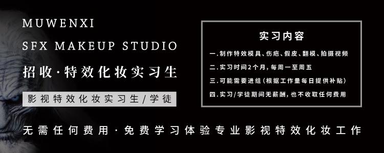 【招收】影视特效化妆实习生/学徒