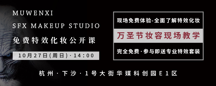 免费【特效化妆】公开课第二期·预约开始