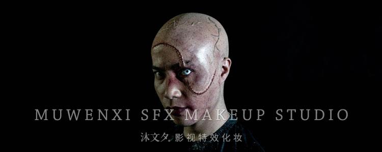 伤效妆·沐文夕影视特效化妆