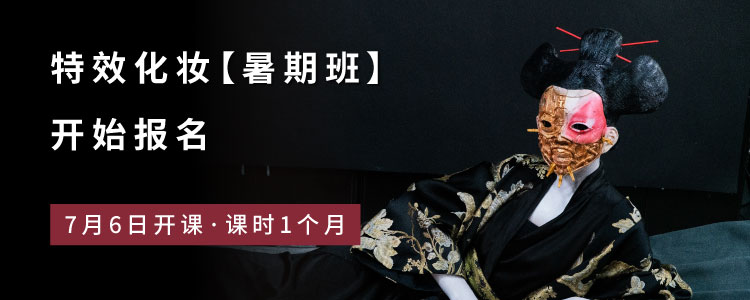 【特效化妆·暑期班】开始报名 · 7月6日开课