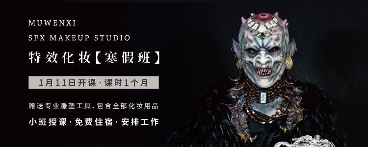 【特效化妆·寒假班】开始报名 · 1月11日开课